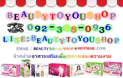 beautytoyoushop